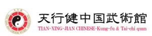 天行健中国武術館
